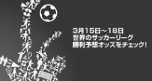 世界のサッカーリーグの予想オッズ
