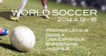 世界のサッカーリーグのブックメーカー予想オッズ