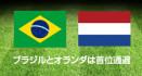 ブラジルとオランダが首位通過