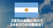 オランダ撃破!24年振りの決勝進出!