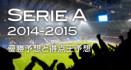 イタリア セリエA 2014-2015 シーズンの優勝クラブと得点王予想オッズ!