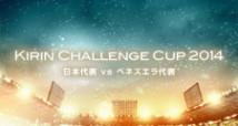 キリンチャレンジカップ2014 日本代表 対 ベネズエラ代表 勝敗予想オッズをチェック