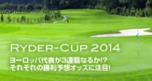 ライダーカップ2014開幕!ヨーロッパとアメリカの代表選手のゴルフ対決に勝つのは!?