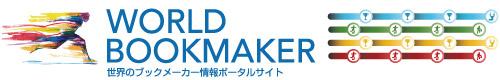 ワールドブックメーカー