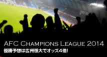 AFCチャンピオンズリーグの優勝予想オッズ