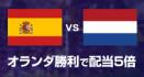 スペイン対オランダの勝敗予想オッズ