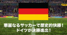 ブラジルが歴史的な大敗!ドイツは圧勝で決勝進出