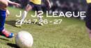 J1リーグ第17節とJ2の第23節の勝利予想オッズをチェック!