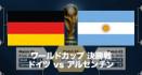 ワールドカップ決勝戦ドイツ対アルゼンチンの予想オッズ
