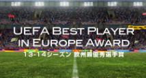 4回目の欧州最優秀選手に選ばれたのはC.ロナウド!ドイツ代表は選ばれず