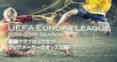 UEFAヨーロッパリーグ2014-2015!ブックメーカーの優勝予想オッズに注目!